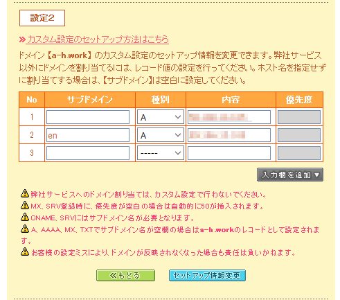 DNS登録